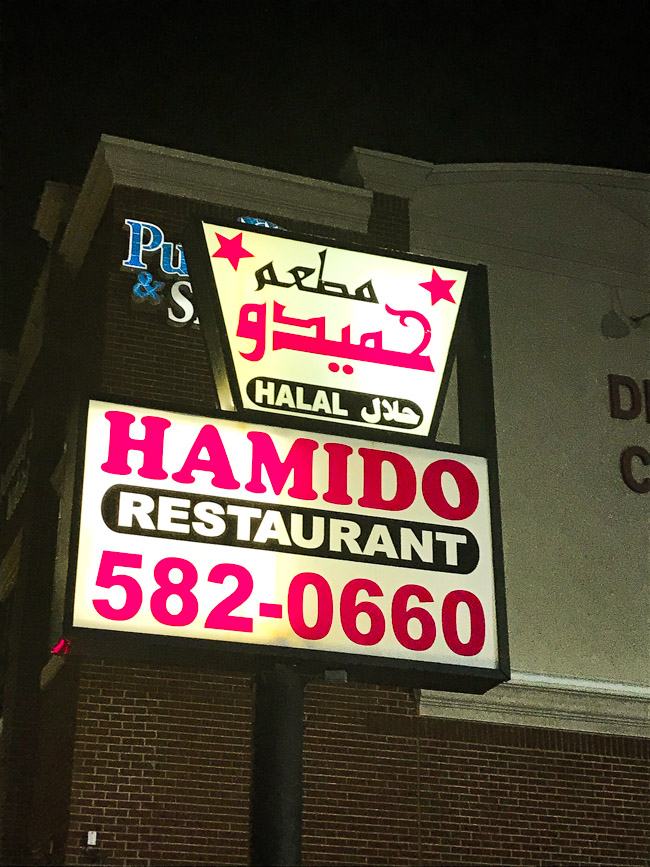Hamido in Dearborn, MI offers authentic Lebanese dishes. Find the full post at www.thebite2night.com